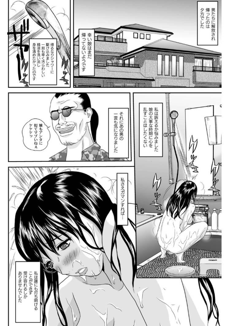 羽目撮り 投稿 美 エロ同人誌情報館016