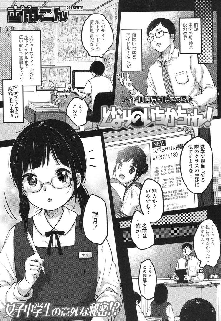 地下アイドル 闇が深い エロ同人誌情報館001