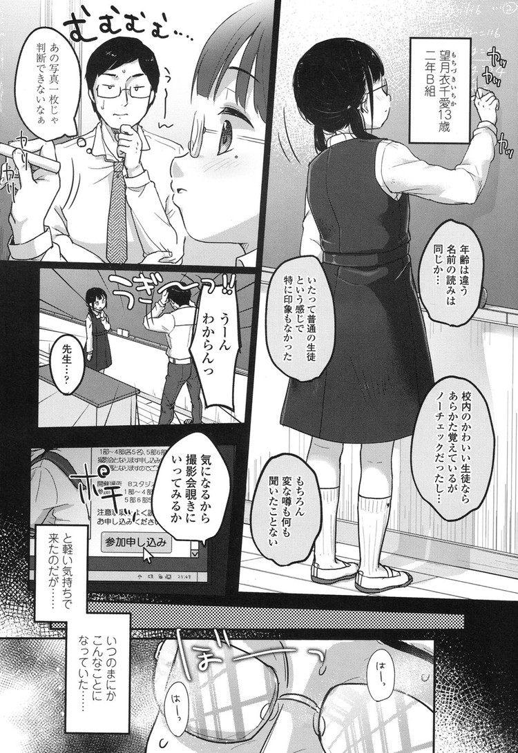 地下アイドル 闇が深い エロ同人誌情報館002