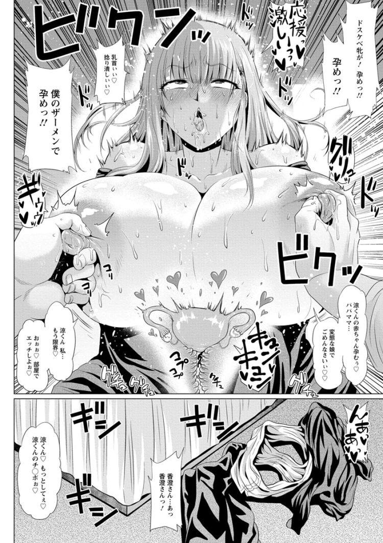 ヤリちンビッち部 エロ同人誌情報館014