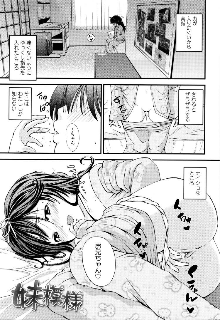 痴漢電車 エロ同人誌情報館001