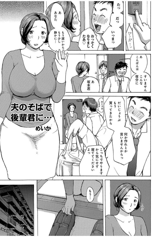 豊満人妻 エロ同人誌情報館001
