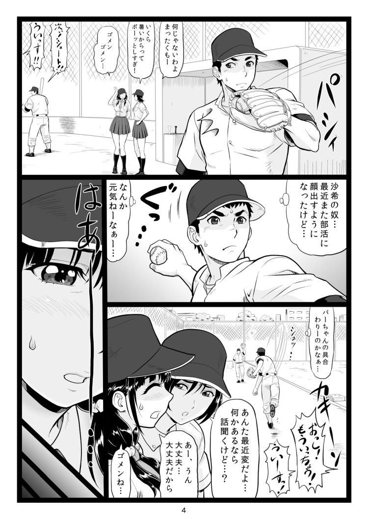 女子マネージャー調教 エロ同人誌情報館004