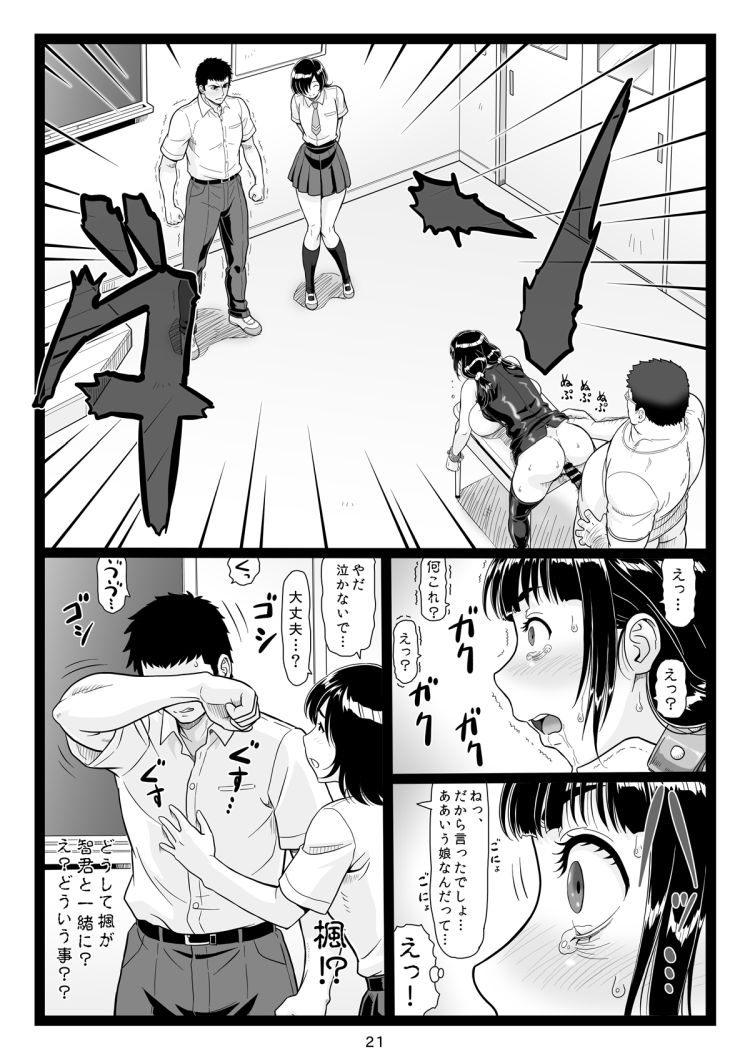 女子マネージャー調教 エロ同人誌情報館021