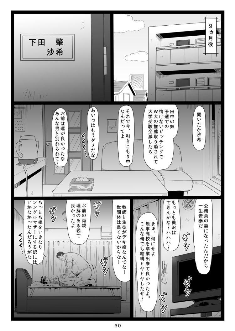 女子マネージャー調教 エロ同人誌情報館030