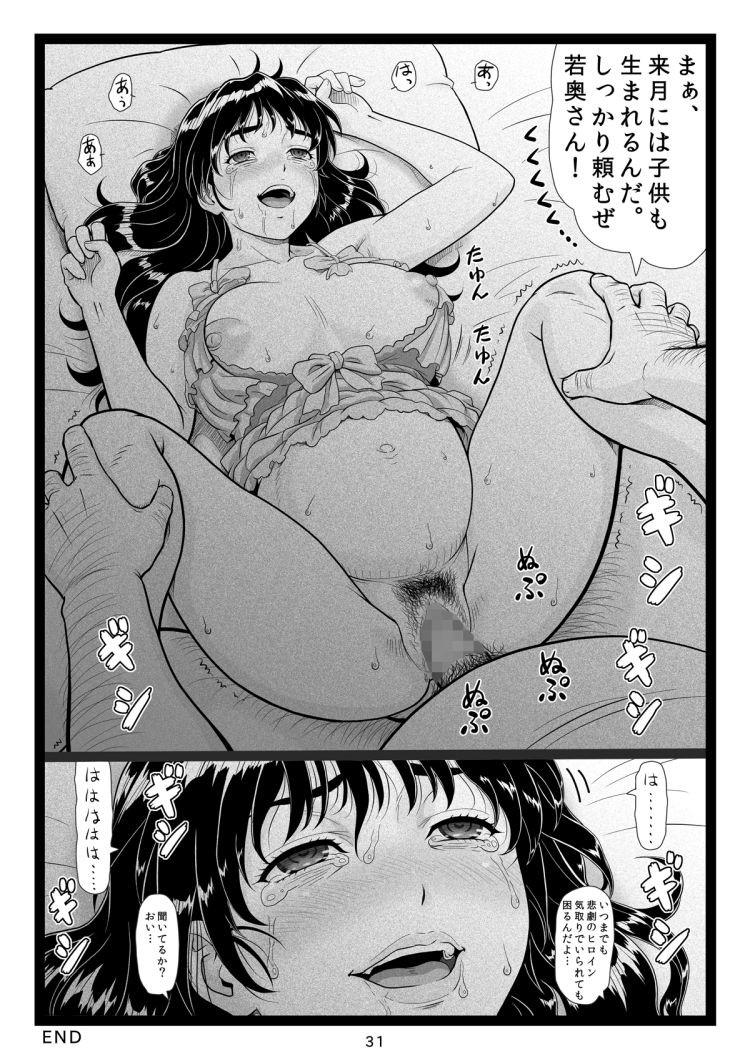 女子マネージャー調教 エロ同人誌情報館031