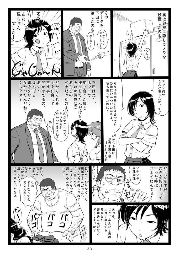 女子マネージャー調教 エロ同人誌情報館033