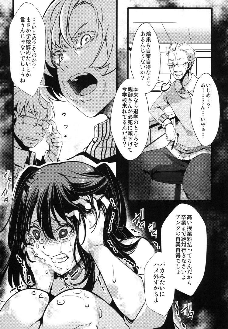 渋谷ハロウィン エロ同人誌情報館024