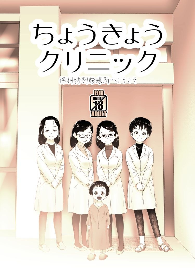 ロリ穴調教 エロ同人誌情報館001