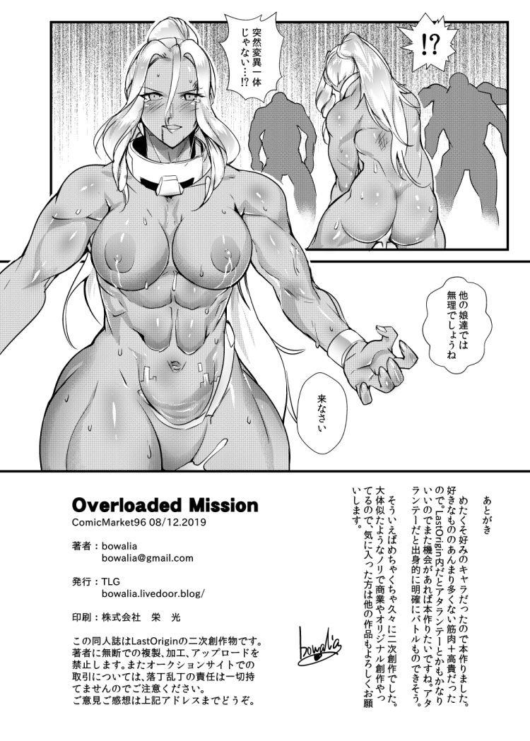 ガチムチ女 エロ同人誌情報館017
