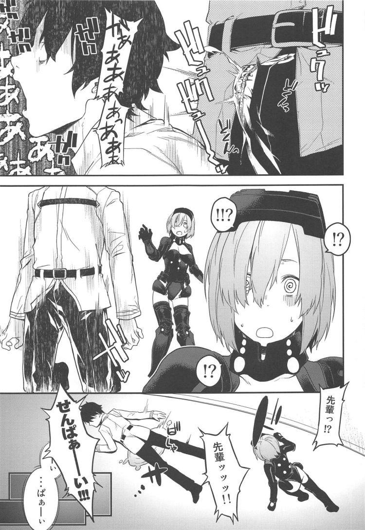 FateGrand Order エロ同人誌情報館006