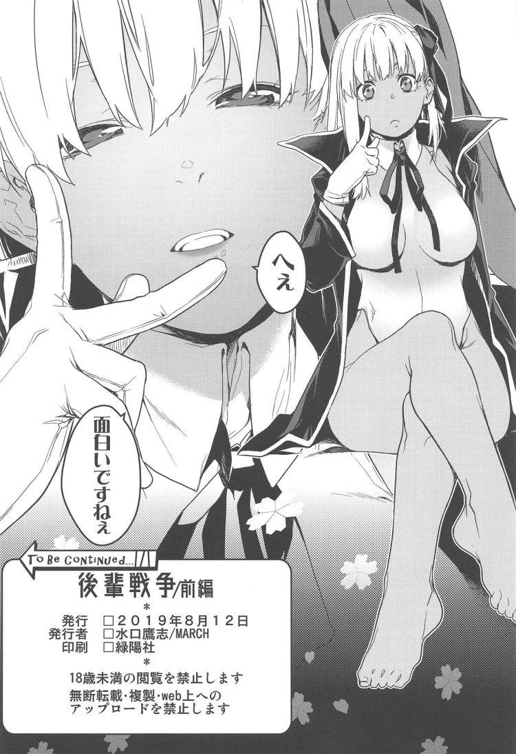 FateGrand Order エロ同人誌情報館025