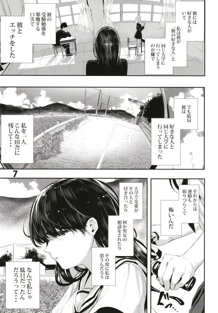 遠距離恋愛 男性心理 エロ同人誌情報館006