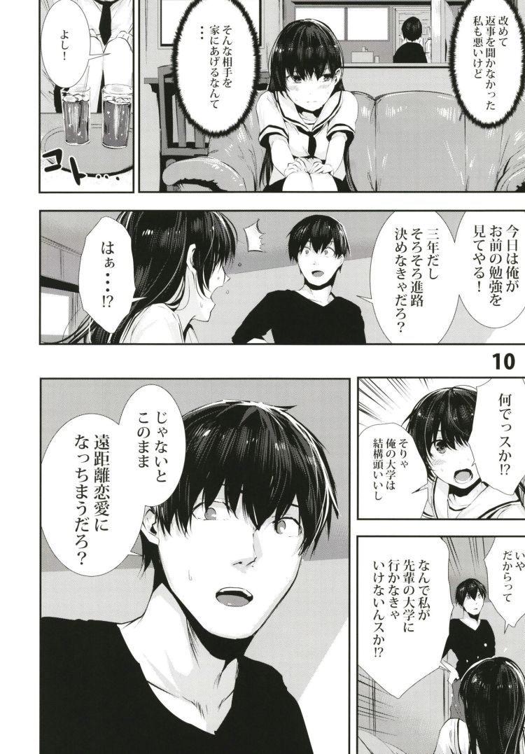 遠距離恋愛 男性心理 エロ同人誌情報館009