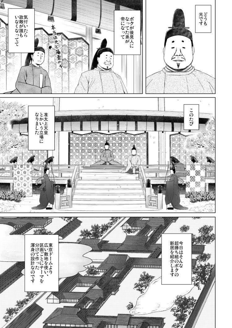 少幼交 エロ同人誌情報館002