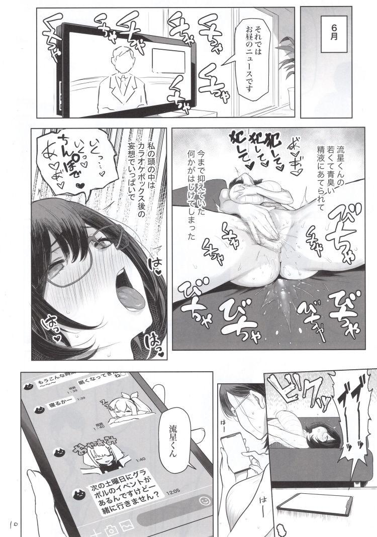 人妻浮気 エロ同人誌情報館009