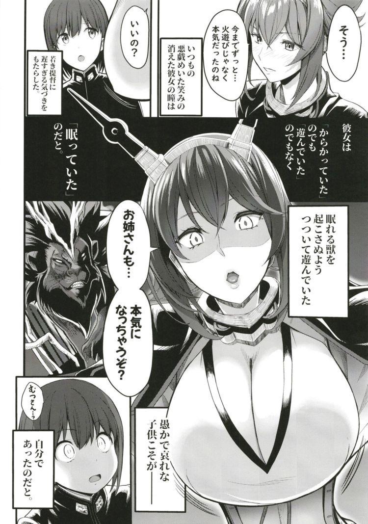 艦これ 陸奥 エロ同人誌情報館021