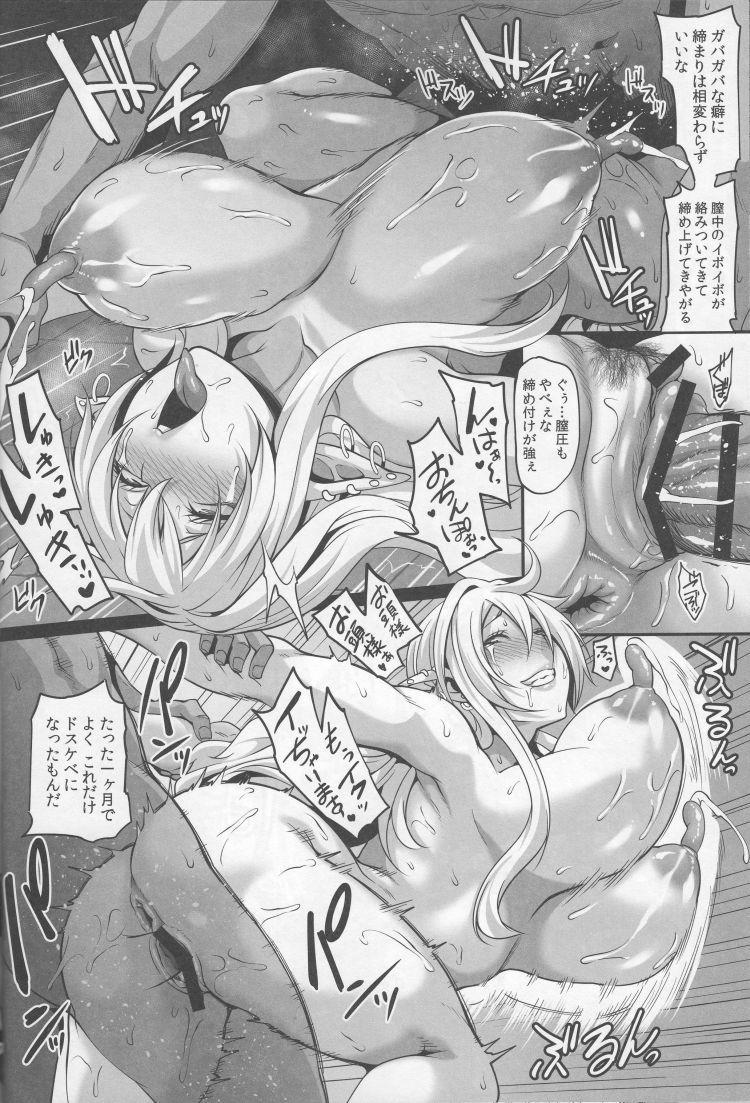 レイプ調教 エロ同人誌情報館017