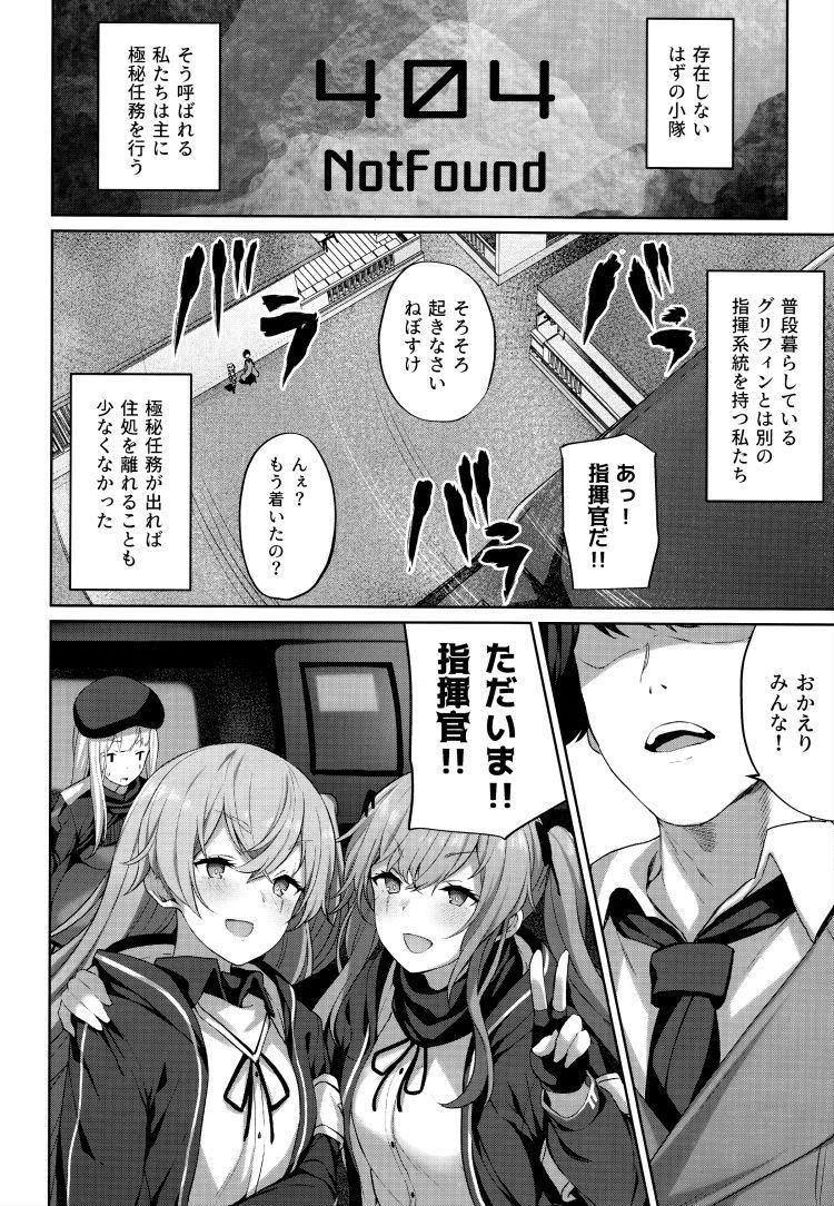 少女前線コイカツ エロ同人誌情報館004