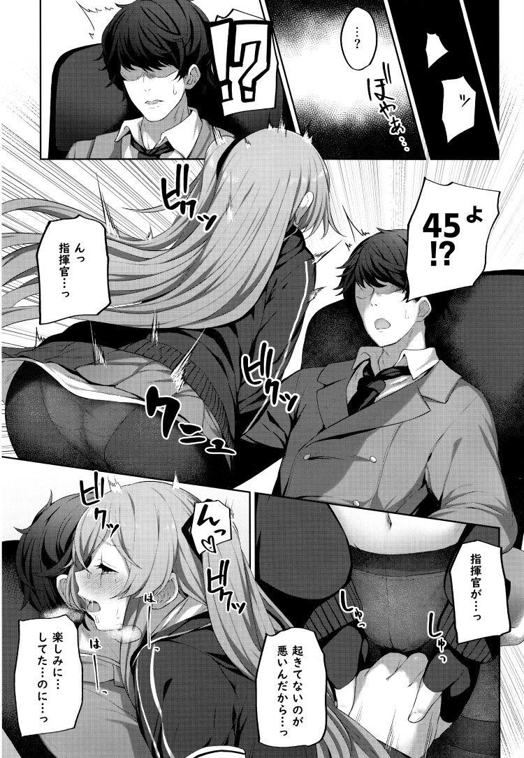 少女前線コイカツ エロ同人誌情報館009