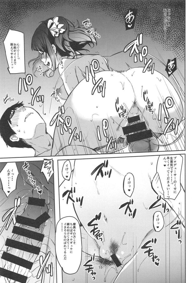 小悪魔系女子 エロ同人誌情報館013