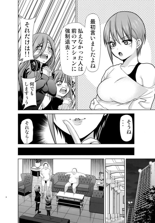 の 分 エロ 漫画 五 花嫁 等