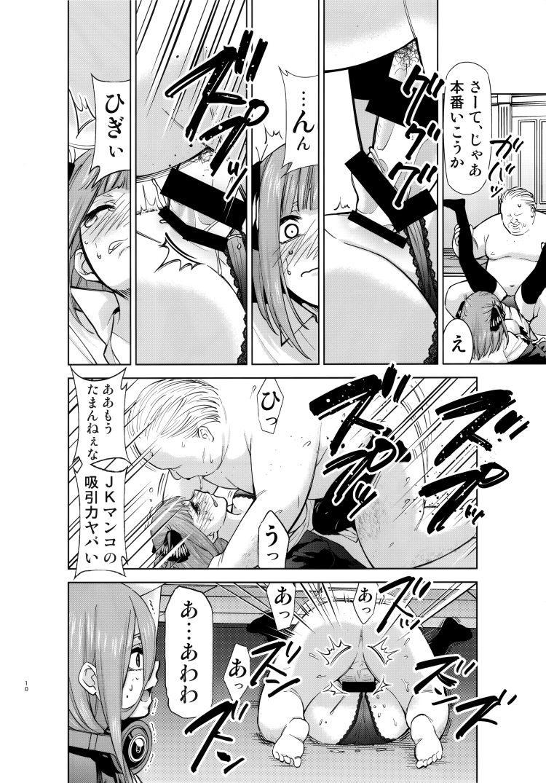 アダルトロリータ 高校 エロ同人誌情報館009