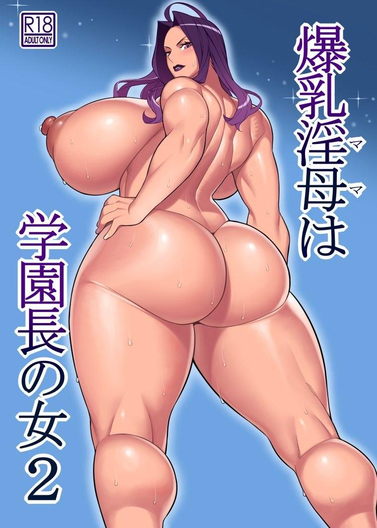 爆乳ふたなり エロ同人誌情報館002