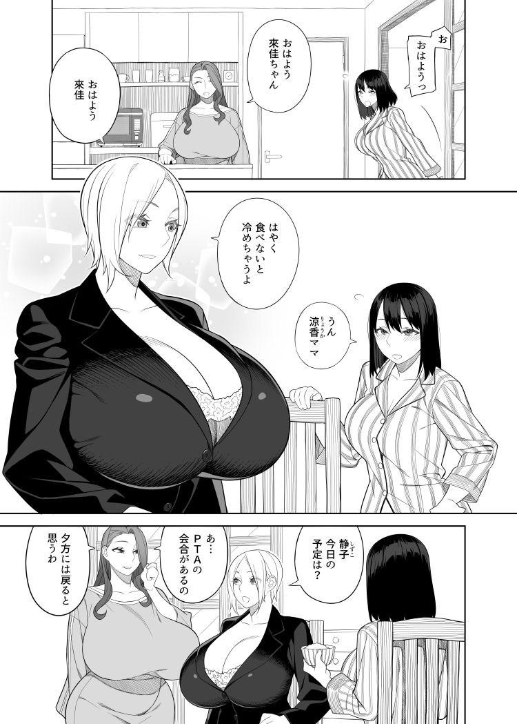 爆乳ふたなり エロ同人誌情報館003
