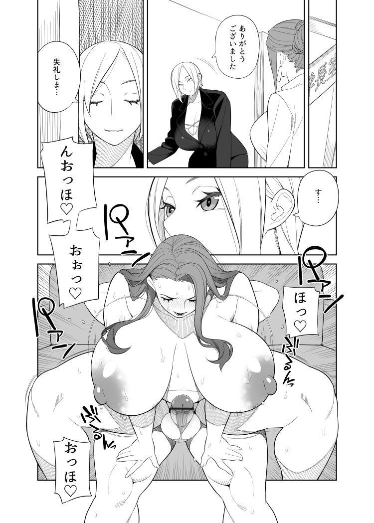 爆乳ふたなり エロ同人誌情報館008