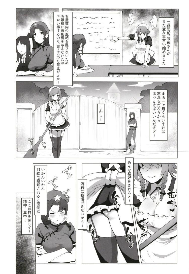 咲夜 ヤンデレ エロ同人誌情報館002