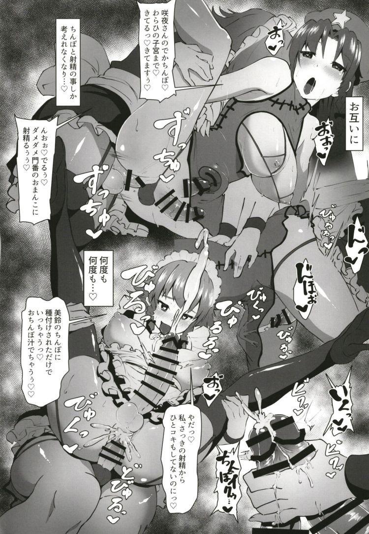 咲夜 ヤンデレ エロ同人誌情報館017