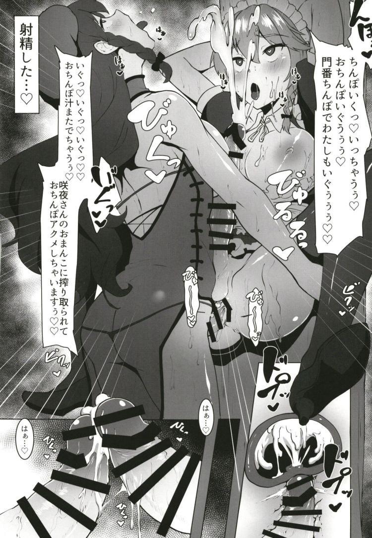咲夜 ヤンデレ エロ同人誌情報館019