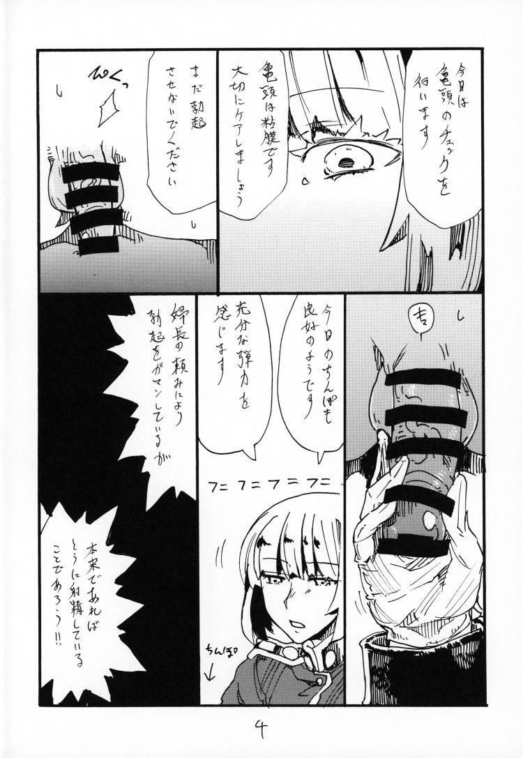 シコシこやり方/女 エロ同人誌情報館003
