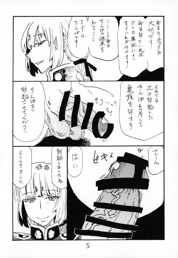 シコシこやり方/女 エロ同人誌情報館004