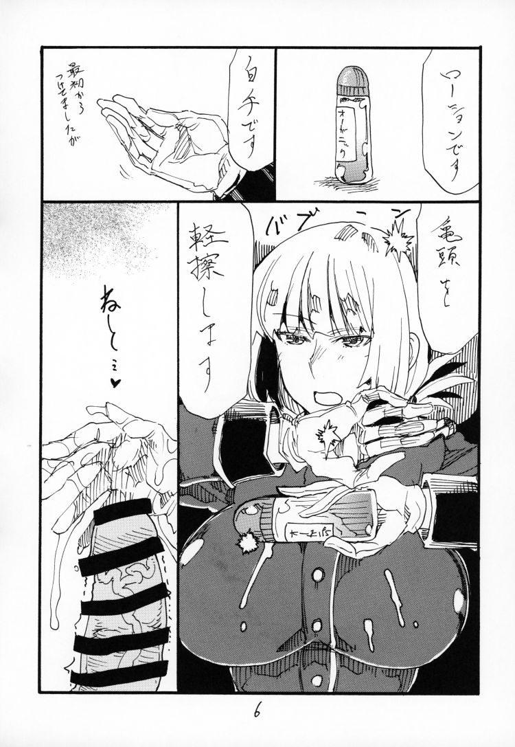 シコシこやり方/女 エロ同人誌情報館005