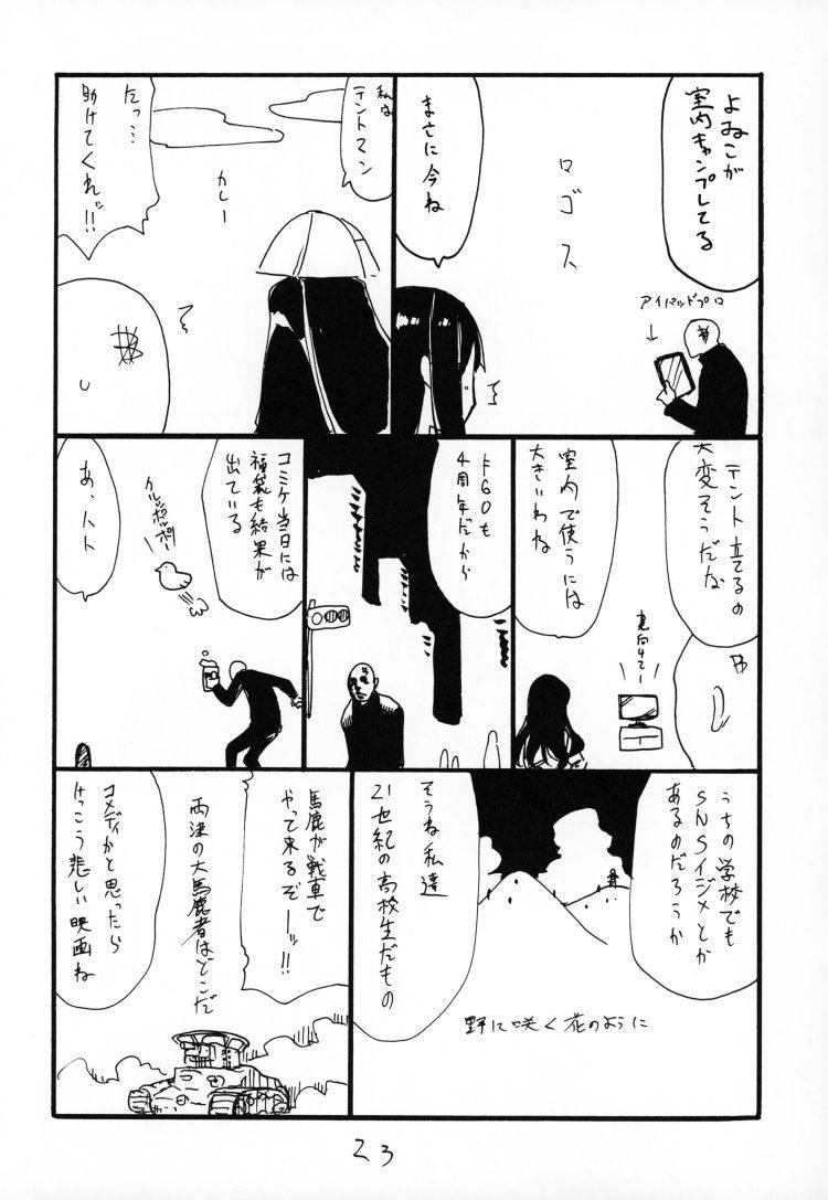 シコシこやり方/女 エロ同人誌情報館022
