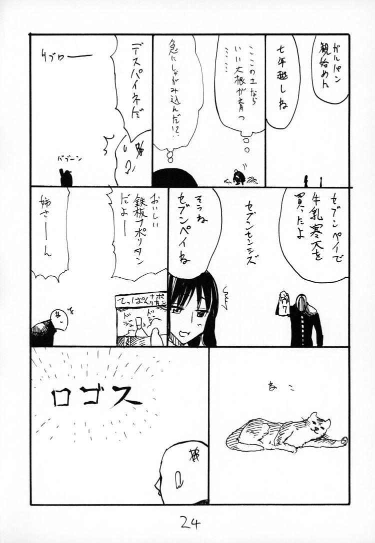シコシこやり方/女 エロ同人誌情報館023
