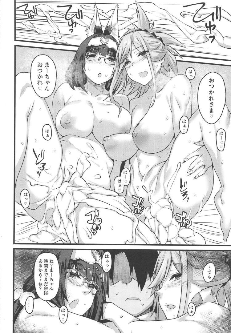 3p女2人 エロ同人誌情報館018