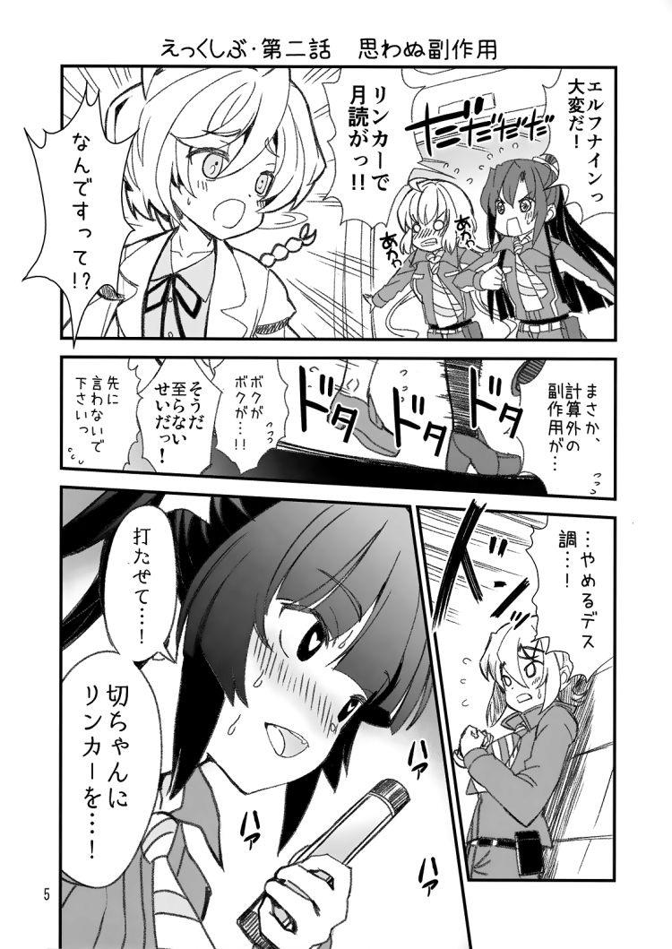 戦姫絶唱シンフォギア エロ同人誌情報館005
