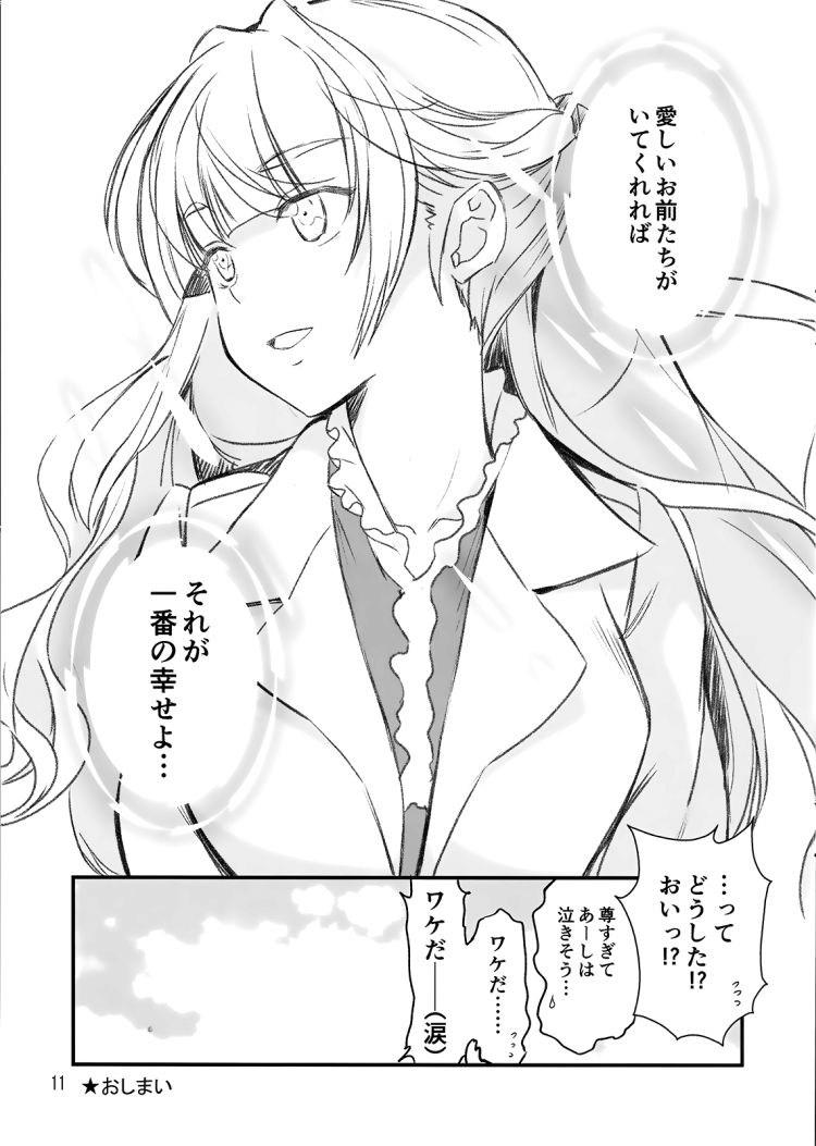 戦姫絶唱シンフォギア エロ同人誌情報館011