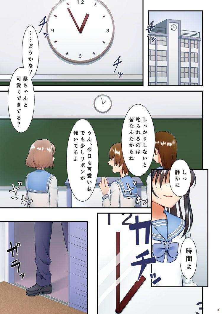 男ノ娘 アニメ エロ同人誌情報館002