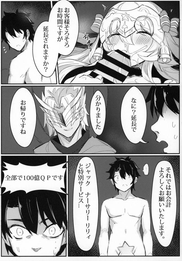 オッパブハッスルタイム エロ同人誌情報館018