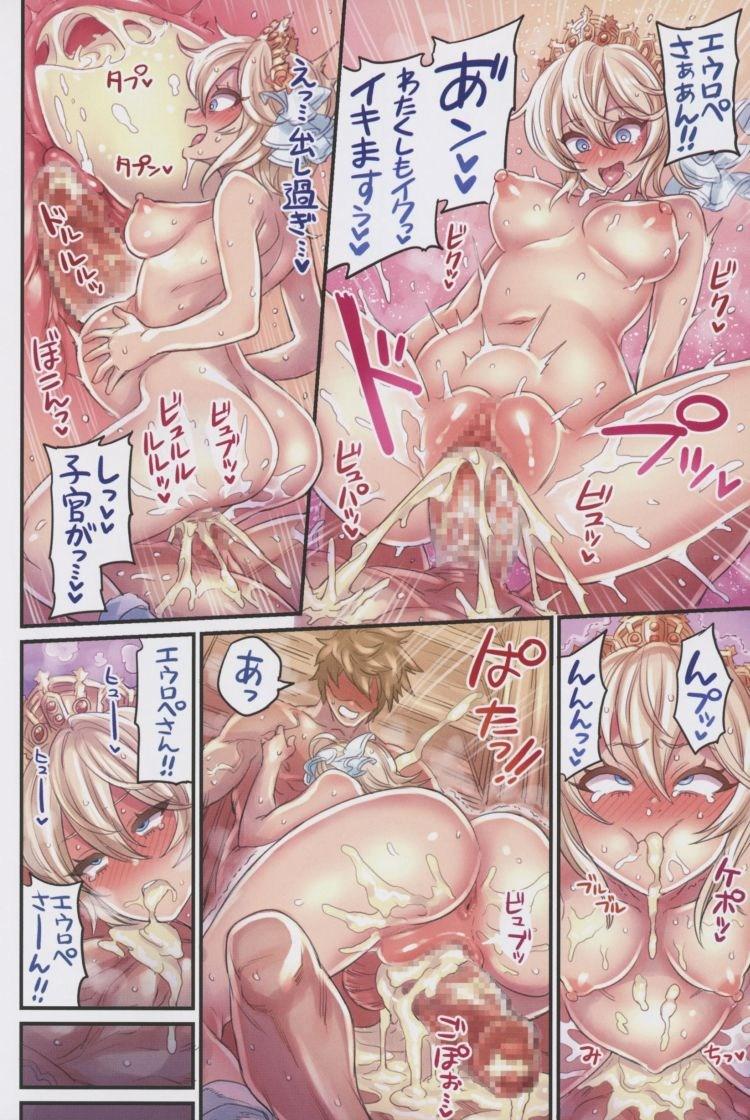 にじげんカノジヨ 攻略 エロ同人誌情報館023