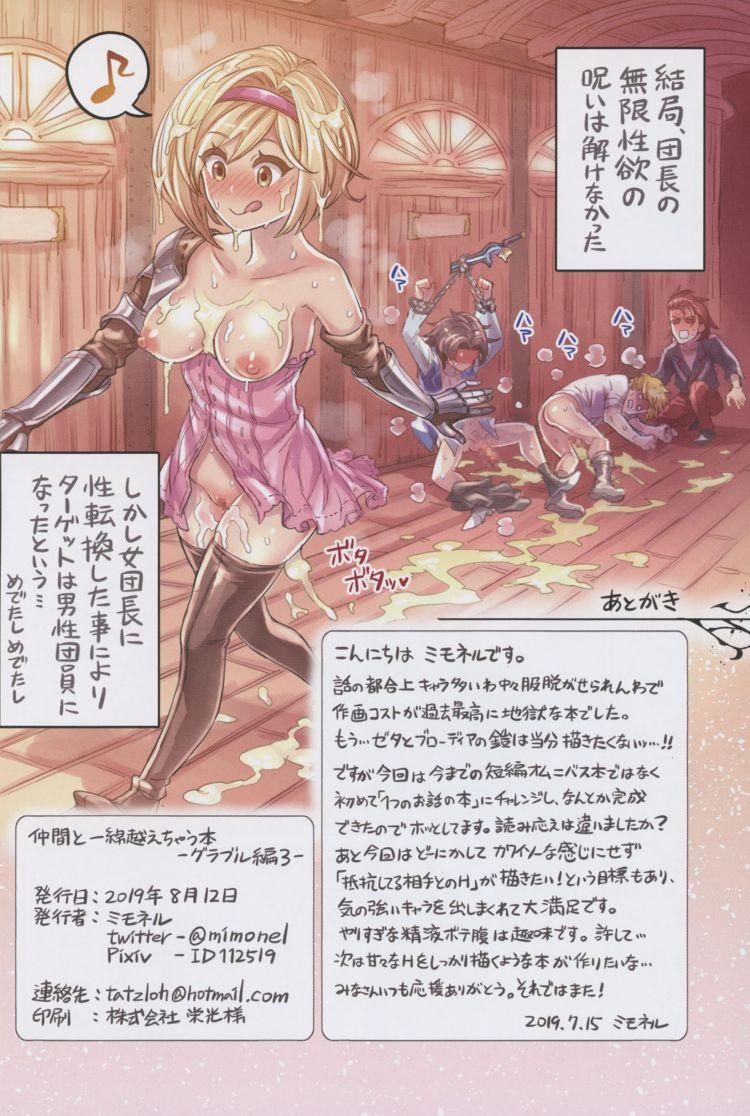 にじげんカノジヨ 攻略 エロ同人誌情報館025