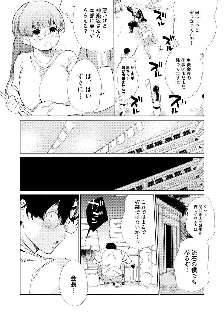 ブルマーチング しゃがみこみ画像 エロ同人誌情報館009
