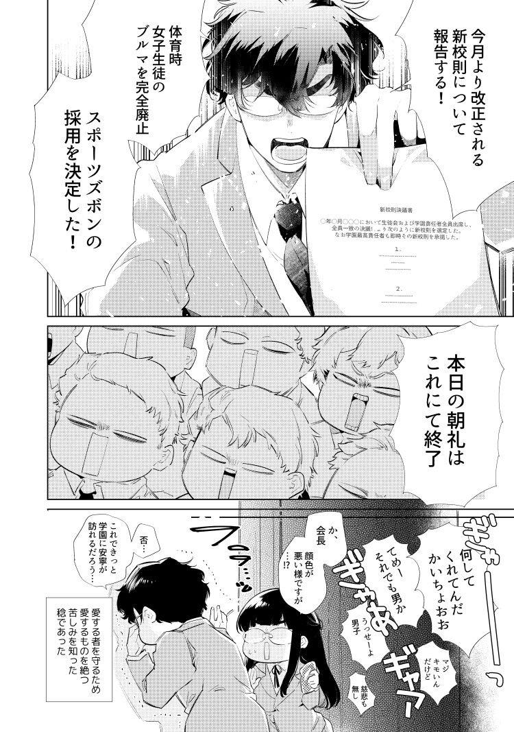 ブルマーチング しゃがみこみ画像 エロ同人誌情報館021