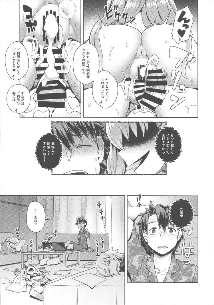 拔ける画像プラチナエンド エロ同人誌情報館018