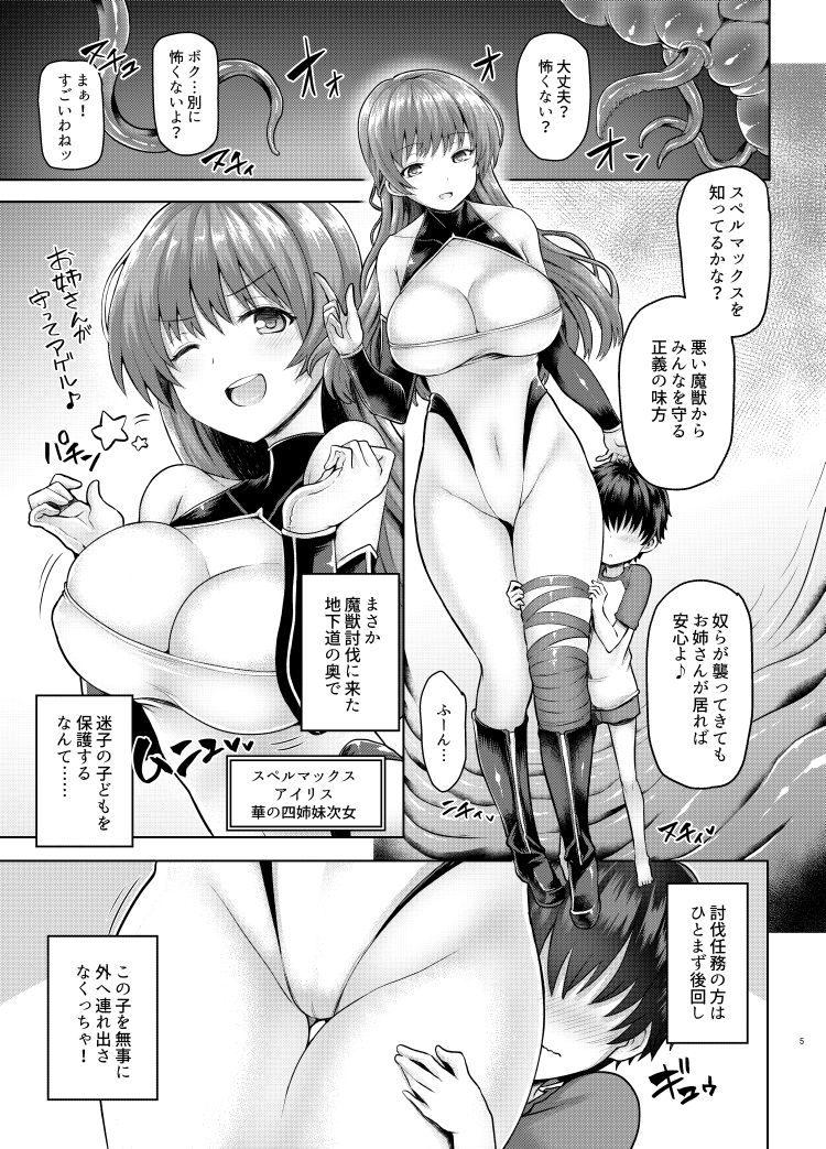 おねしょた 二次元 エロ同人誌情報館003