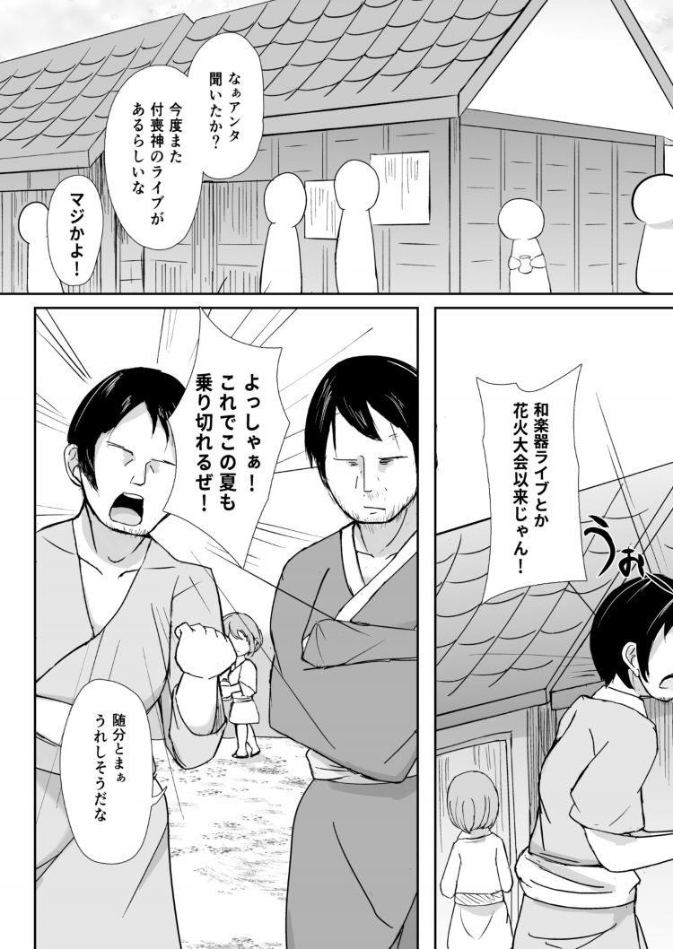 雷鼓 東方 エロ同人誌情報館003